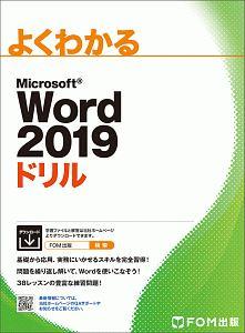 『よくわかる Microsoft Word2019 ドリル』富士通エフ・オー・エム