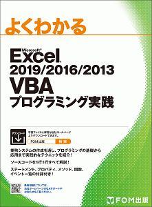 『よくわかるMicrosoft Excel 2019/2016/2013 VBAプログラミング実践』富士通エフ・オー・エム