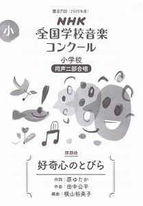 『第87回(2020年度)NHK全国学校音楽コンクール課題曲 小学校同声二部合唱』田中公平