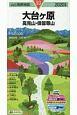 大台ケ原 高見山・倶留尊山 2020 高見山・倶留尊山