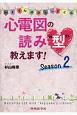 """心電図の読み""""型""""教えます!Season2"""