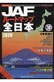 JAFルートマップ全日本 1/20万 2020