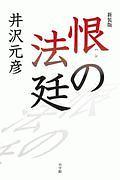 『恨の法廷 新装版』井沢元彦