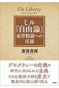 薬袋善郎『ミル『自由論』 原書精読への序説』