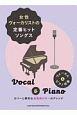 女性ヴォーカリストの定番ヒットソングス ヴォーカル&ピアノ伴奏