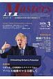 Masters 2020.3 日本経済の未来を創る経営者たち 日本経済の未来を創る経営者たち(462)
