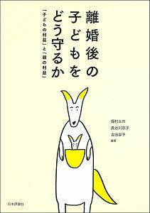 長谷川京子『離婚後の子どもをどう守るか 「子どもの利益」と「親の利益」』