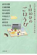 『1日10分のごほうび』赤川次郎