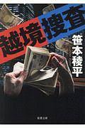 『越境捜査』笹本稜平