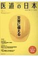 医道の日本 79-3 2020.3 東洋医学・鍼灸マッサージの専門誌 (918)