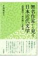 無名作家から見る日本近代文学 島崎藤村と『処女地』の女性達