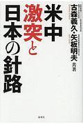 『米中激突と日本の針路』古森義久