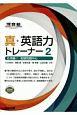 真・英語力トレーナー 応用編1 客観問題中心 河合塾SERIES (2)
