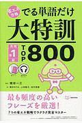 省エネ合格でる単語だけ大特訓英検準1級TOP800