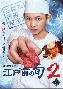 須賀健太『江戸前の旬season2』