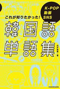 韓国語単語集 K-POP動画SNSこれが知りたかった!