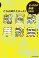 韓国語単語集 KーPOP動画SNSこれが知りたかった!