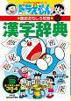 ドラえもんの国語おもしろ攻略 漢字辞典 ステップ3<改訂新版> ドラえもんの学習シリーズ 五・六年生の漢字384字