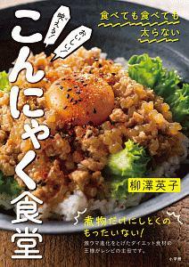 柳澤英子『映える!おいしい!こんにゃく食堂 食べても食べても太らない』