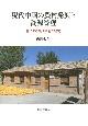 現代中国の農村発展と資源管理 村による集団所有と経営
