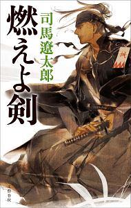 『燃えよ剣』司馬遼太郎