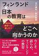 フィンランド×日本の教育はどこへ向かうのか 明日の教育への道しるべ