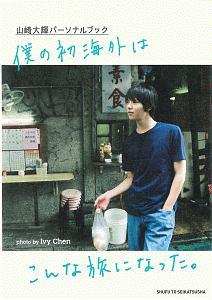『僕の初海外はこんな旅になった。 山崎大輝パーソナルブック』山崎大輝