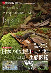 日本の爬虫類・両生類 生態図鑑<増補改訂> 見分けられる! 種類がわかる!