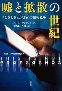 ピーター・ポマランツェフ『嘘と拡散の世紀 「われわれ」と「彼ら」の情報戦争』