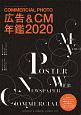 広告&CM年鑑 2020