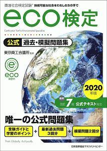 環境社会検定試験 eco検定 公式過去・摸擬問題集 2020