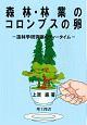 森林・林業のコロンブスの卵 造林学研究室のティータイム