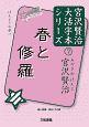 春と修羅 宮沢賢治大活字本シリーズ7