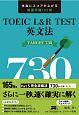 TOEIC L&R TEST英文法TARGET730