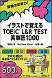 イラストで覚える TOEIC L&R TEST 英単語1000