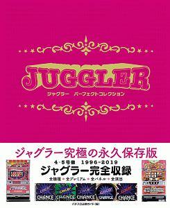 パチスロ必勝ガイド編集部『ジャグラーパーフェクトコレクション 1996ー2019』