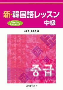 張銀英『新・韓国語レッスン 中級』