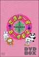 さまぁ~ず×さまぁ~ず DVD (Vol.42&Vol.43)