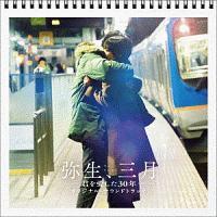 弥生、三月-君を愛した30年- オリジナル・サウンドトラック