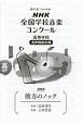 第87回(2020年度)NHK全国学校音楽コンクール課題曲 高等学校混声四部合唱