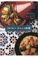 家庭で楽しむモロッコ料理<新装版> タジンもクスクスも。じっくり作るスパイシー&マイルドな本格レシピ