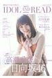 IDOL AND READ 読むアイドルマガジン (22)