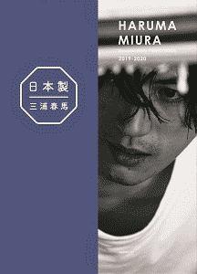 HARUMA MIURA Documentary PHOTO BOOK 2019 三浦春馬『日本製』+初・ドキュメンタリー写真集