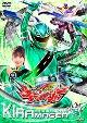 スーパー戦隊シリーズ 魔進戦隊キラメイジャー VOL.3