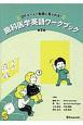 歯科医学英語ワークブック 第2版 QRコードで動画が見られる!