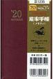 1235 NOLTY能率手帳メモティ(小豆)