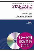 『合唱で歌いたい!スタンダードコーラスピース Far Away(彼方の光) 女声3部合唱/ピアノ伴奏 パート別練習音源CD付』村松崇継