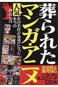 葬られた人気マンガ・アニメ 放送禁止・販売NGになった名エピソード120本