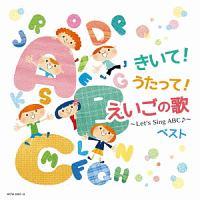 キング・スーパー・ツイン・シリーズ きいて!うたって!えいごの歌~Let's Sing ABC♪~ ベスト