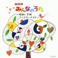 キング・スーパー・ツイン・シリーズ NHKみんなのうた~昭和・平成ファミリーベスト~